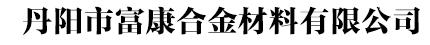 丹阳市富康合金材料有限公司